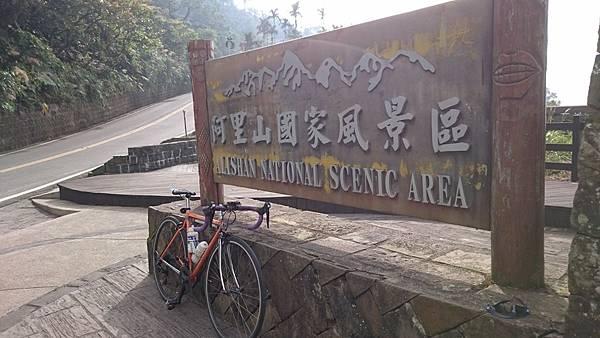 阿里山鐵路單車旅行 (2).JPG