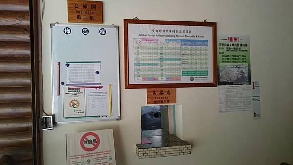 阿里山鐵路單車旅行 (27).JPG