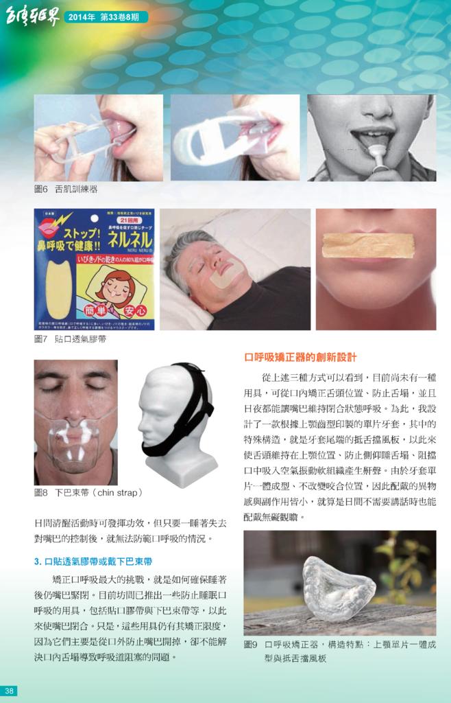 牙醫界33-8 革新性口呼吸矯正器 (三校)_Page_5
