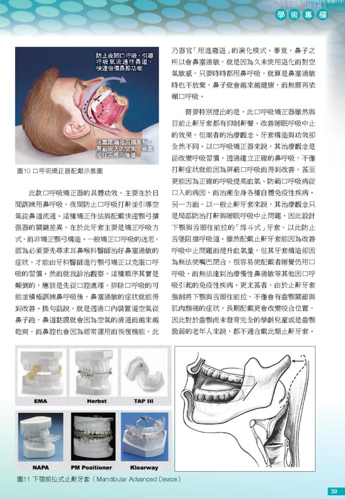 牙醫界33-8 革新性口呼吸矯正器 (三校)_Page_6