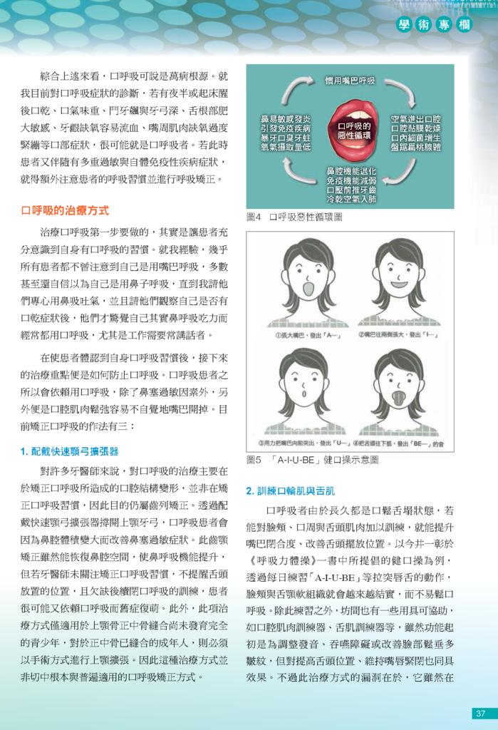 牙醫界33-8 革新性口呼吸矯正器 (三校)_Page_4