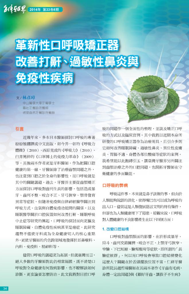 牙醫界33-8 革新性口呼吸矯正器 (三校)_Page_1