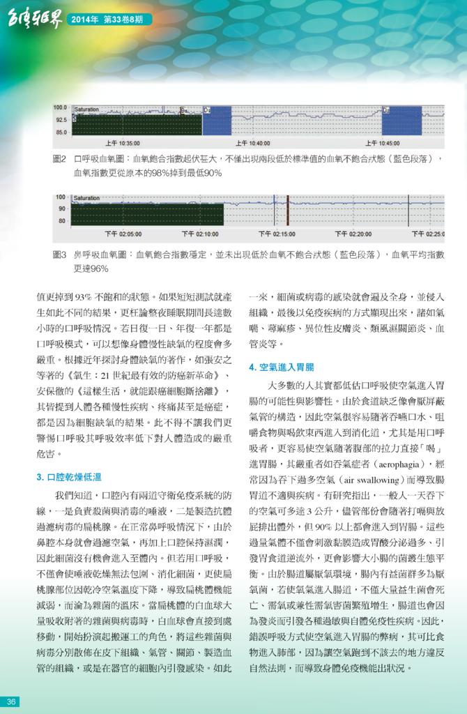 牙醫界33-8 革新性口呼吸矯正器 (三校)_Page_3