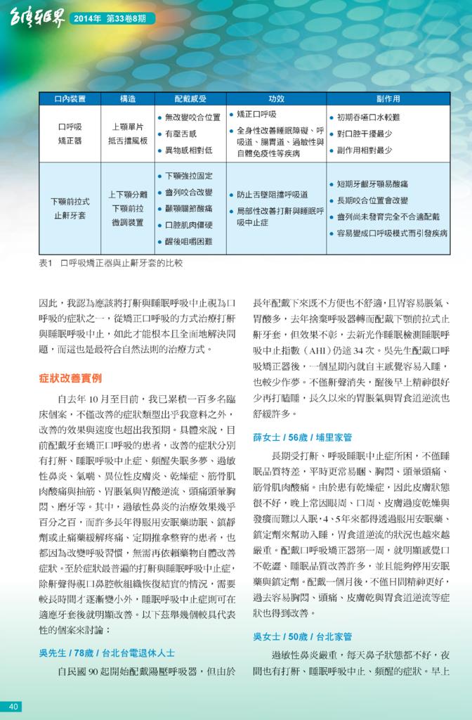 牙醫界33-8 革新性口呼吸矯正器 (三校)_Page_7