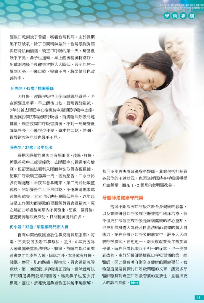 牙醫界33-8 革新性口呼吸矯正器 (三校)_Page_8