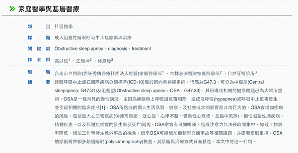成人阻塞性睡眠呼吸中止症診斷與治療.png