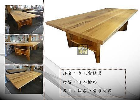 柳杉會議桌