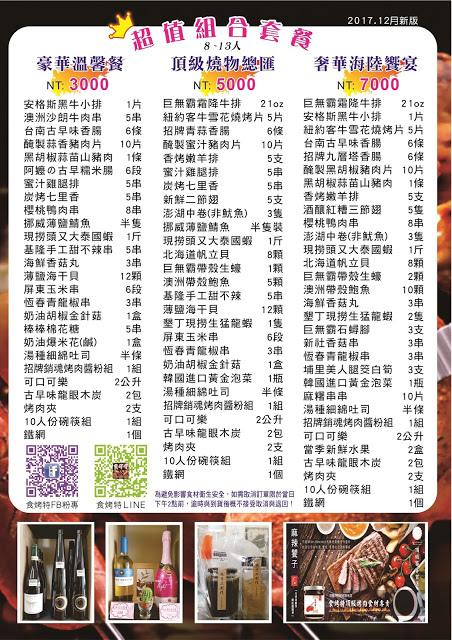 食烤特A3雙面菜單3 (1).jpg