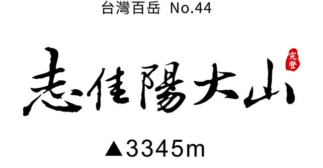 志佳陽大山-01.jpg