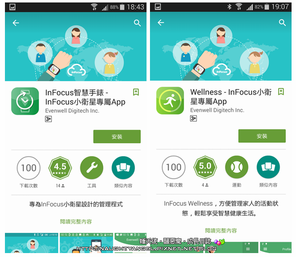 Screenshot_2016-04-18-18-43-37_副本.png