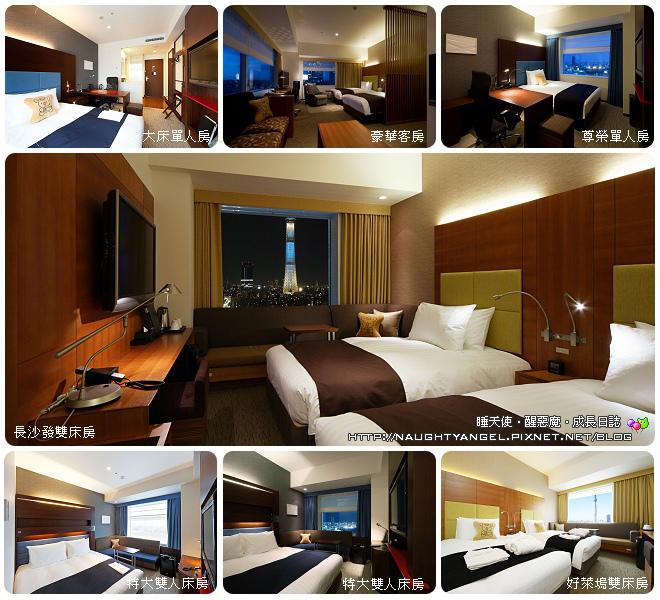 樂天城市酒店