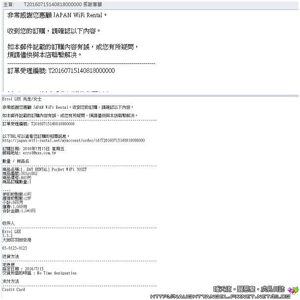 japan-wifi-rental