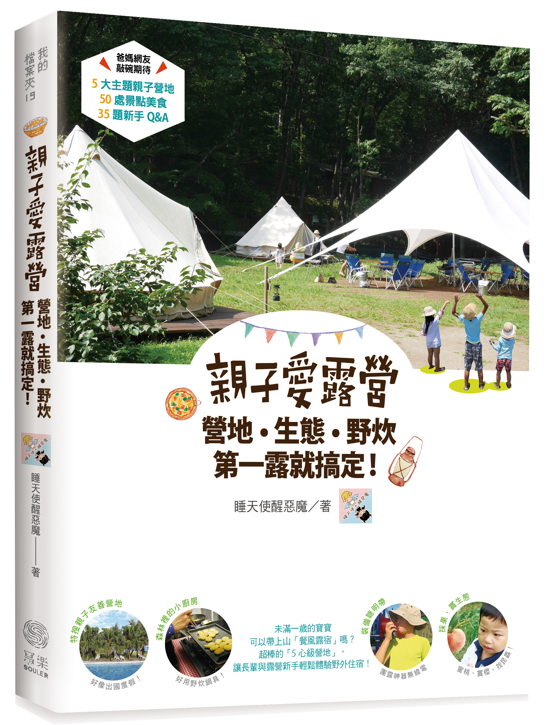 親子愛露營。營地.生態.野炊 第一露就搞定