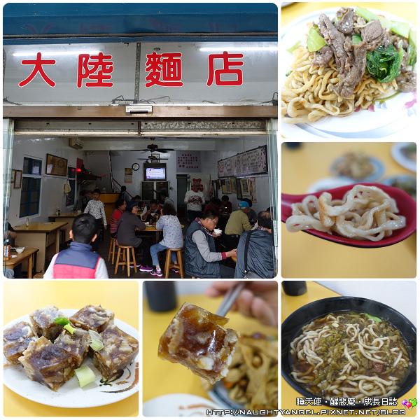 大陸麵店1