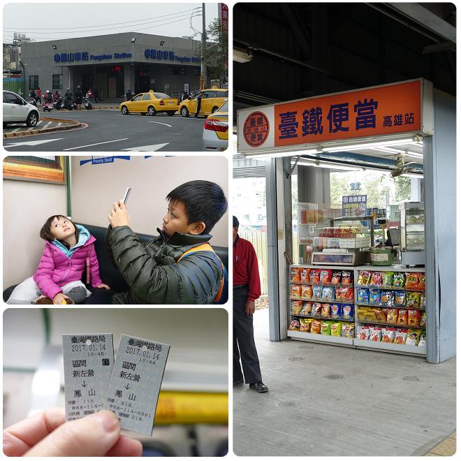 鳳山車站1