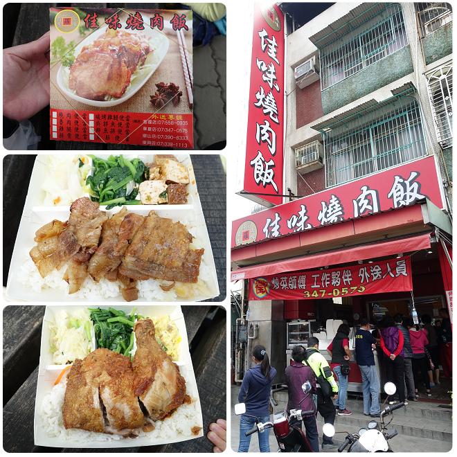 佳味燒肉飯1
