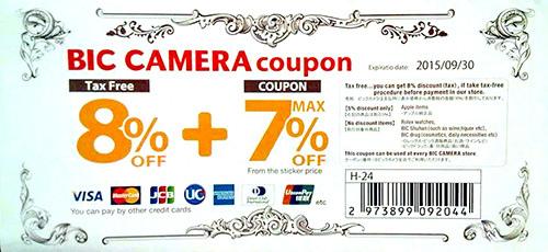 free-coupon-2015