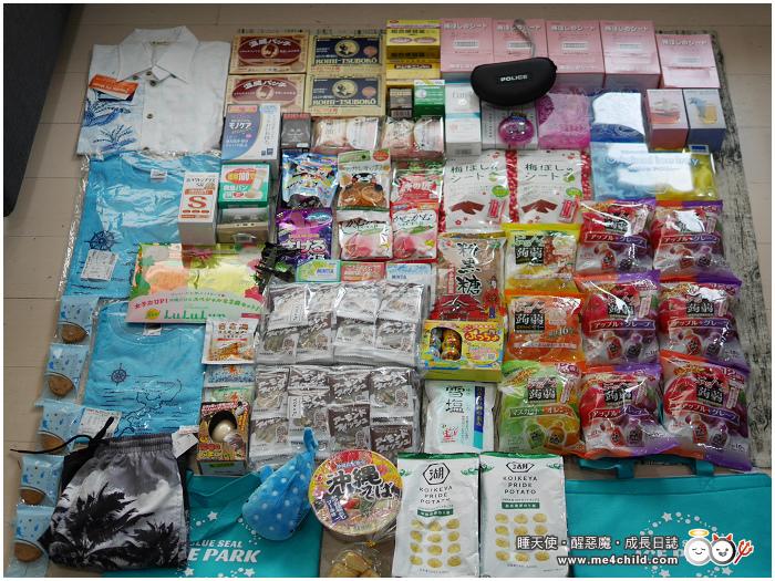 沖繩戰利品