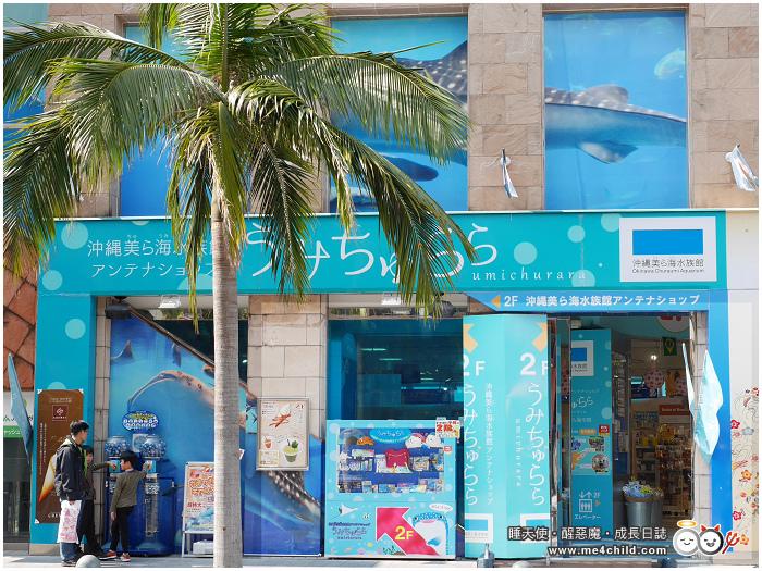 美麗海水族館Umichurara