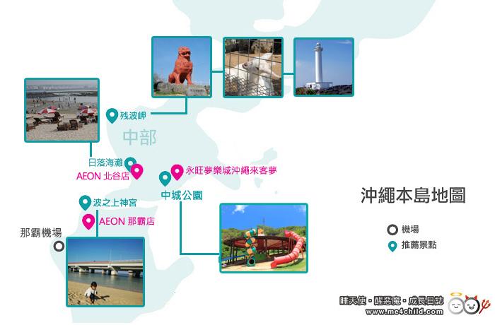 沖繩無料景點