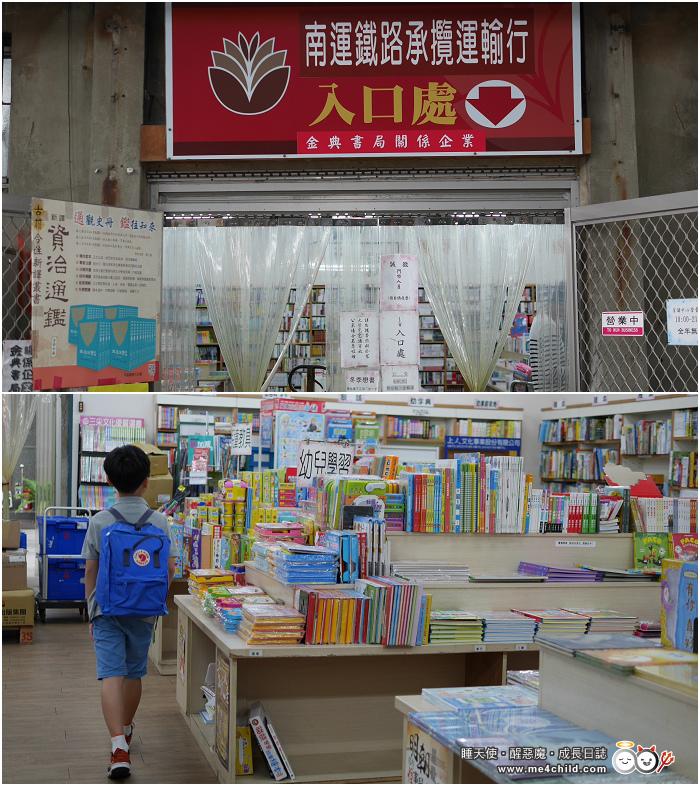 台南金典書局