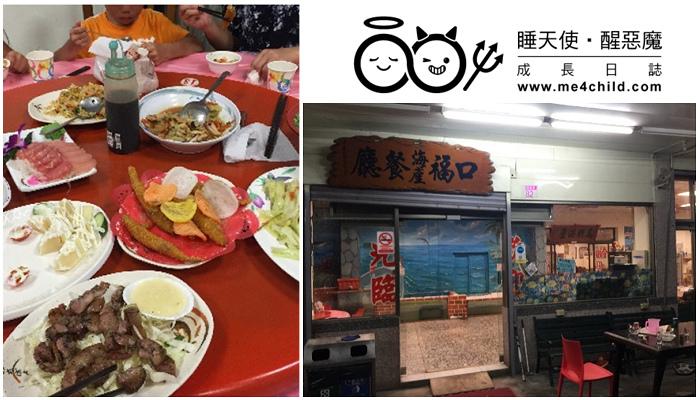 口福海鮮餐廳