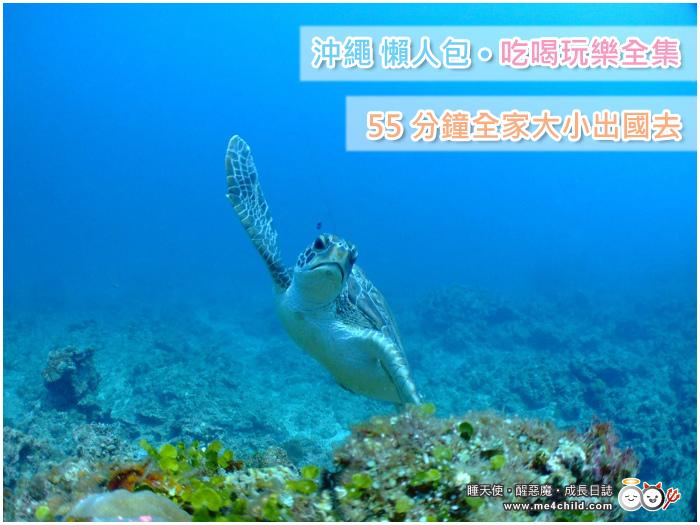 沖繩懶人包