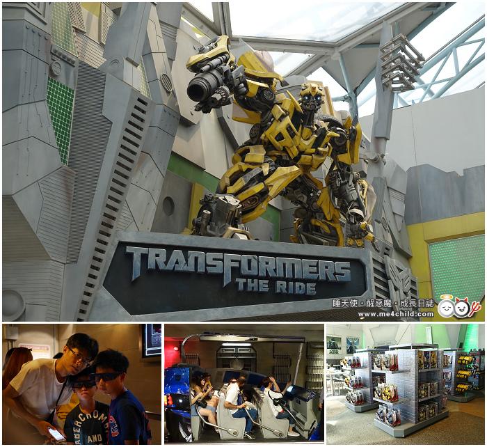 Transformer Ride