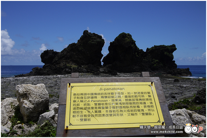 奇岩-雙獅岩