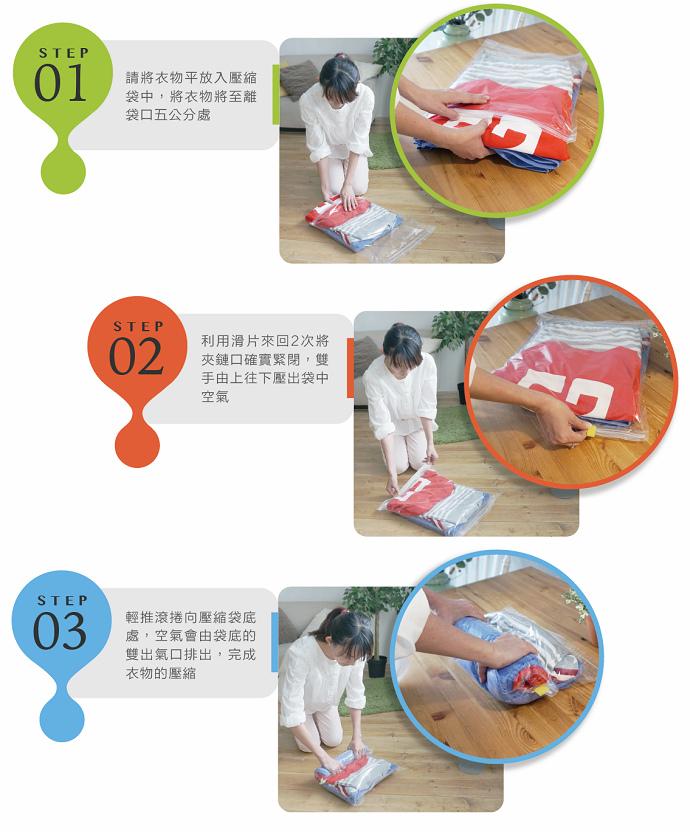 手捲式真空壓縮袋使用方法