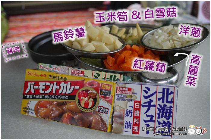 北海道白醬03_副本1