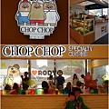 chopchopdiner_01.jpg