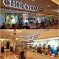 chopchopdiner_02.jpg