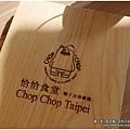 chopchopdiner_15.jpg