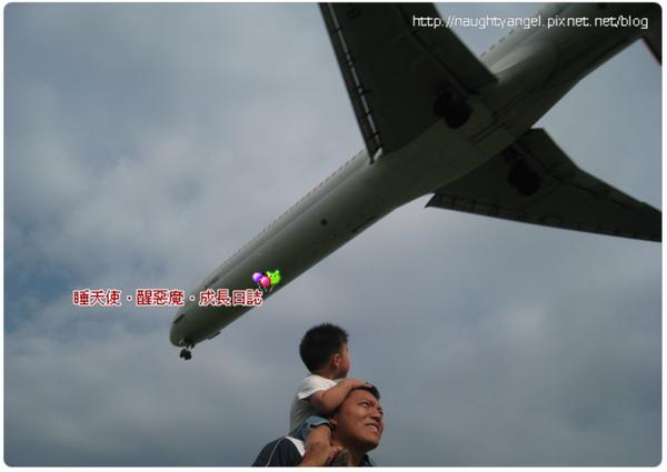 松山機場看飛機-封面.jpg