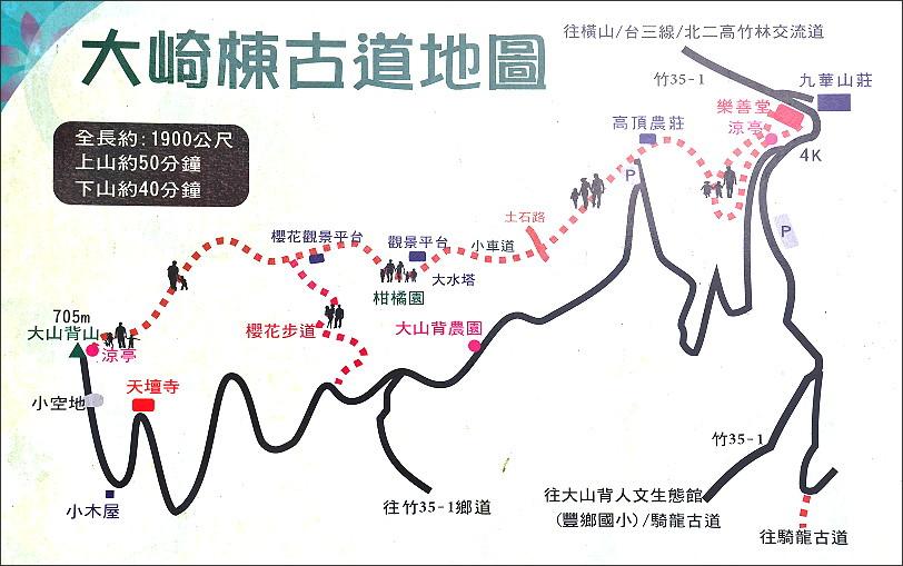大山背大崎棟古道地圖.JPG