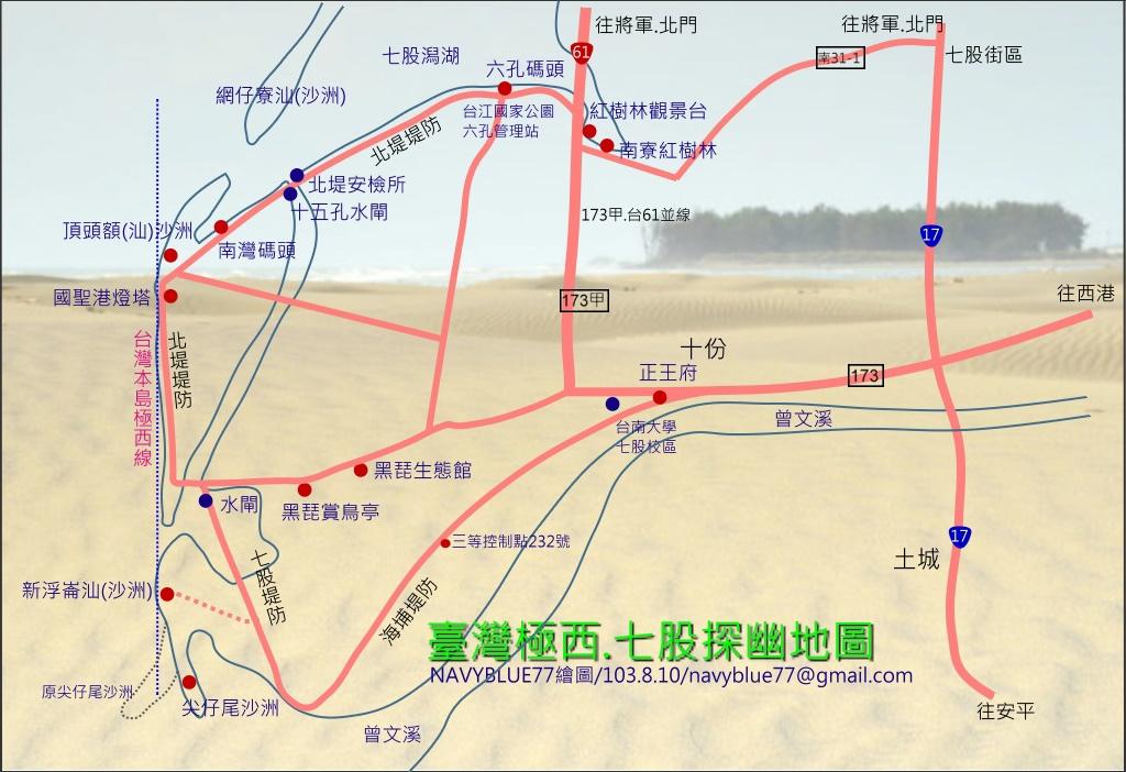台灣極西七股探幽地圖1.jpg