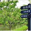 玉井隱田山房24.JPG