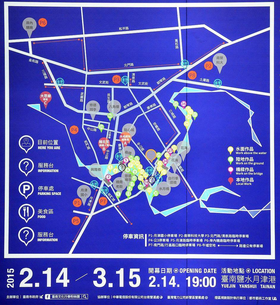 鹽水月津港燈節地圖.jpg