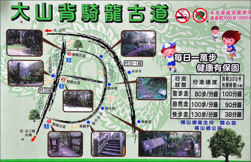 大山背騎龍古道導覽圖.JPG