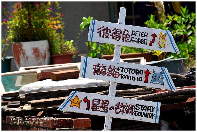 大內龍貓公車站府03.JPG