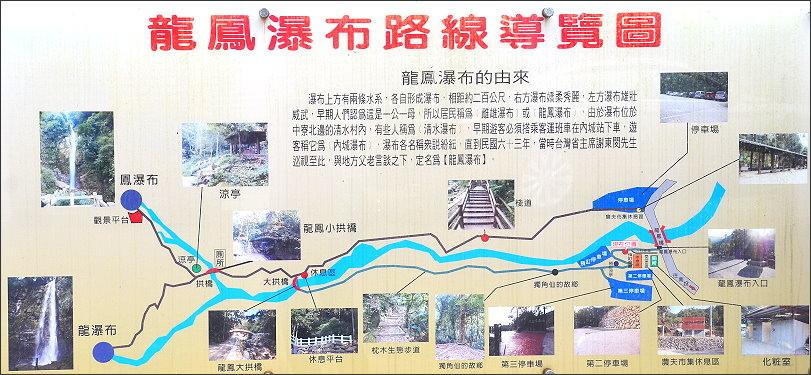 中寮龍鳳瀑布地圖.JPG