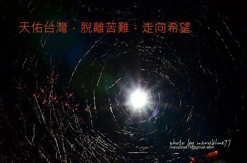 天佑台灣1.JPG