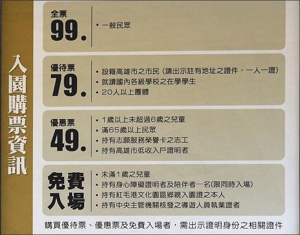 高雄紅毛港文化園區02.JPG