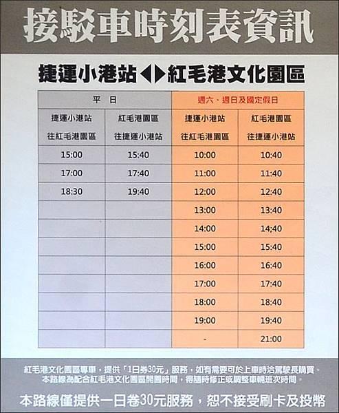 高雄紅毛港文化園區04.JPG