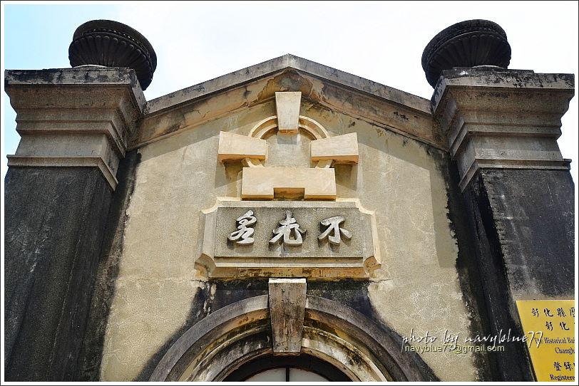 彰化不老泉 (6).JPG
