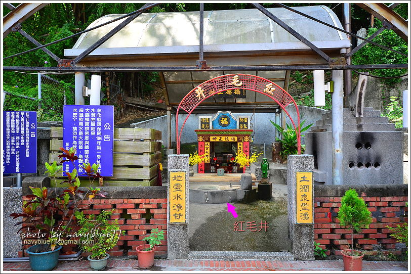 彰化紅毛井 (1).JPG