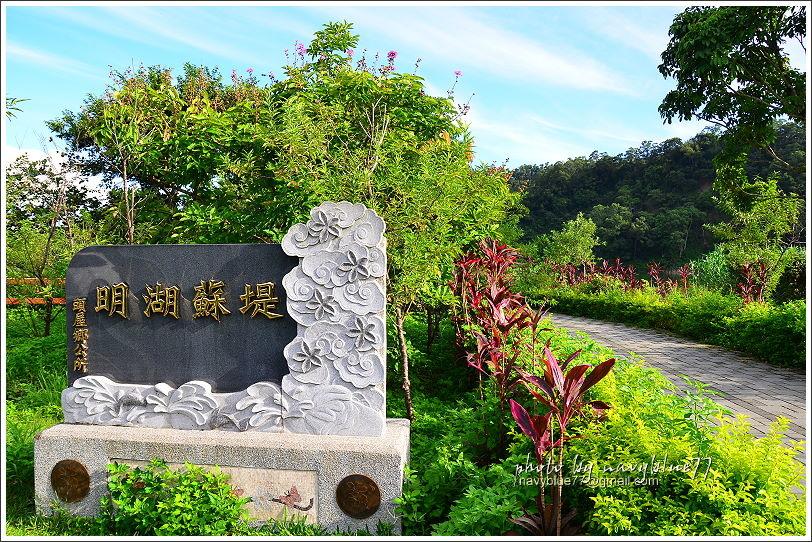 新竹明德水庫明湖水岸步道27.JPG
