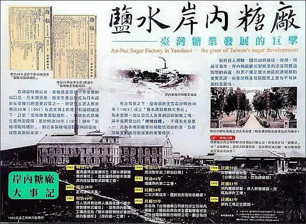 鹽水岸內糖廠41.JPG