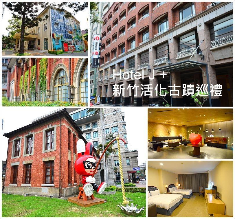 新竹活化古蹟+hotel-j01.JPG